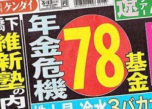 Nikkan Gendai Mar. 13