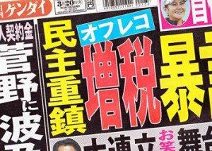 Nikkan Gendai Mar. 20
