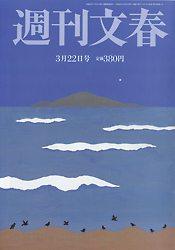 Shukan Bunshun March 22