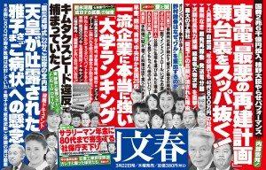 Shukan Bunshun Mar. 22