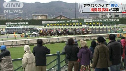 Fukushima Race Course