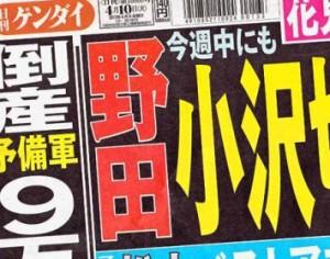Nikkan Gendai April 10