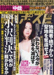 Shukan Post April 20