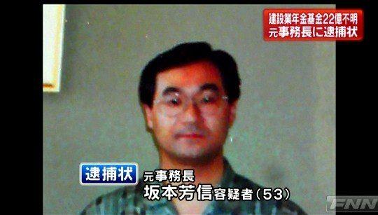 Yoshinobu Sakamoto (from FNN)