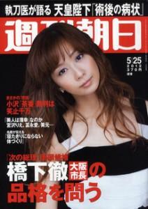 Shukan Asahi May 25