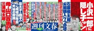 Shukan Bunshun May 3