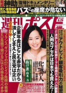 Shukan Post May 25