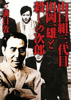 The Third Generation Yamaguchi-gumi: Kazuo Taoka and Jiro the Killer