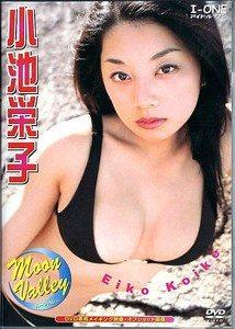 Eiko Koike's 'Moon Valley'