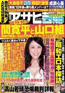 Shukan Asahi Geino June 21