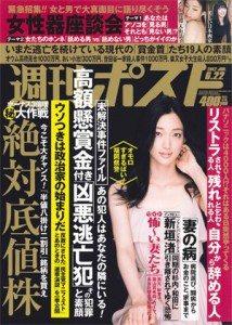 Shukan Post June 22