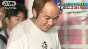 Akihabara 'girl's bar' busted for employing 15-year-old girl