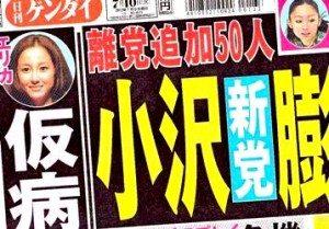 Nikkan Gendai July 10