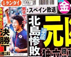 Nikkan Gendai July 31