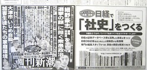 Omitted ad (at right) from Nikkei Shimbun in July 11 issue
