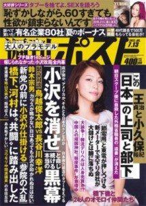 Shukan Post July 13