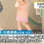 Former IBM Japan president nabbed for shooting pictures up woman's skirt with iPod