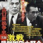 Yamaguchi-gumi member among 4 arrested for extortion of Yamagata restaurant