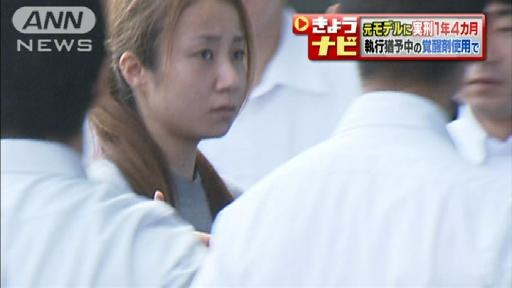 Former model and DJ Ayumi Takahashi gets prison term for second drug arrest
