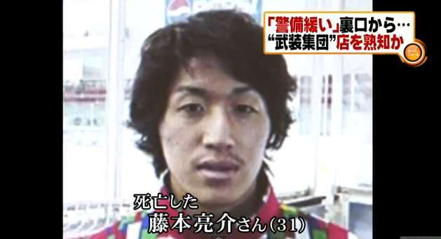 Suspects in Roppongi club beating death came to offer 'apology' to victim
