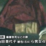 10 million yen in insurance paid out after death of relative of Hyogo manslaughter suspect