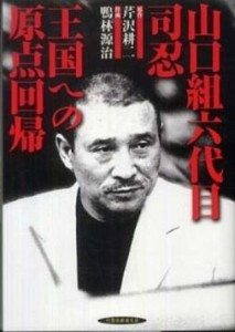 Yamaguchi-gumi top boss pays 110 million yen in compensation to family of victim in 2006 Aoyama killing