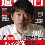 Shukan Asahi to issue apology over Hashimoto 'Hitler' article