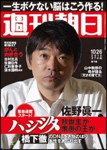 Shukan Asahi Oct. 26