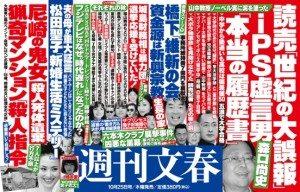 Shukan Bunshun Oct. 25