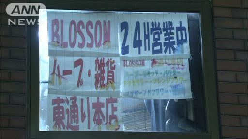 Kabukicho shop busted for 'herb' drug sales