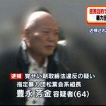 Matsuba-kai yakuza boss busted for stimulant drug smuggling