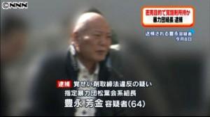 Matsuba-kai boss busted for stimulant drug smuggling