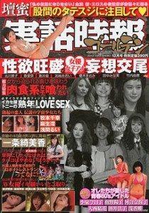 Jitsuwa Jiho Golden Dec.