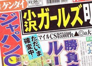 Nikkan Gendai Nov. 26