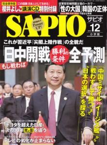 Sapio December