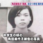 Miyoko Sumida, 7 others to be arrested in death of man discovered in drum in Okayama