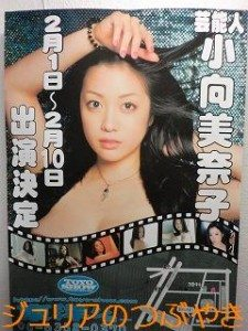 Second Osaka strip club busted for indecency, 19 arrested