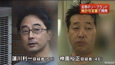Yoshiwara soapland busted