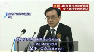 JR West president busted for molesting college female on company's Hanwa Line