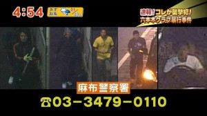 Foreign affairs ministry orders return of passports of Kanto Rengo suspects in Roppongi beating death