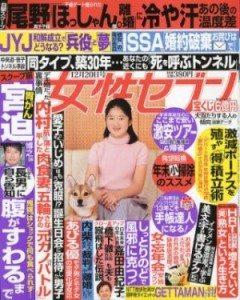 Josei Seven Dec. 20