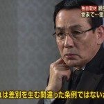 Yakuza groups in Kyushu to be reclassified to facilitate arrests
