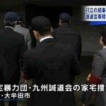 Kyushu Seido-kai yakuza offices searched over grenade attack