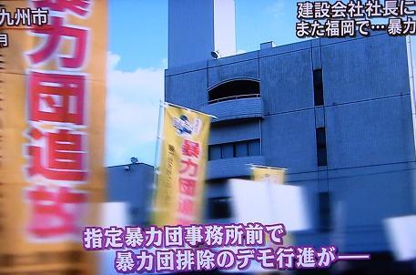 NPA chief: New anti-gang measures aiming to restrict yakuza activities