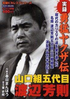 Former Yamaguchi-gumi boss Yoshinori Watanabe dies  played role in    Yamaguchi Gumi Boss