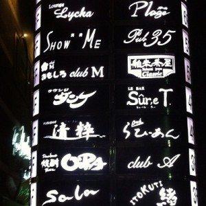 Saitama cops crack down on prostitution in Nishi Kawaguchi