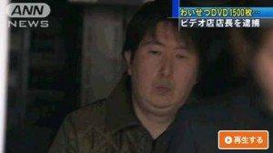 Tokyo cops raid DVD shops over uncensored porn rentals
