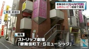 Porn actress among 11 arrested in Kabukicho strip club bust