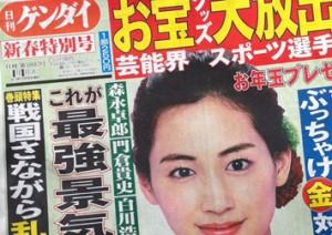 Nikkan Gendai Jan. 1