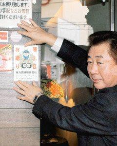 Saitama association bans organized crime from bars, hostess clubs